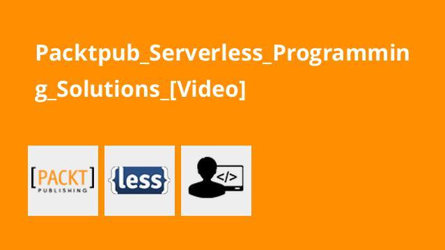 آموزش راه حل های برنامه نویسیServerless